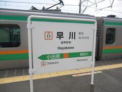 1駅だけ乗って、早川駅で降りまーす!