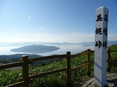 5分ほどで美幌峠の柱まで到着・・・