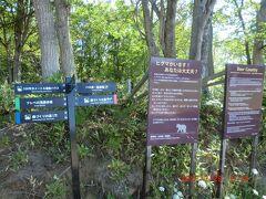 フレペの滝:案内に従い進みました、クマが出るそうです