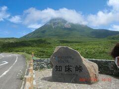 知床峠:羅臼岳に少しだけ雲がかかってしまいました