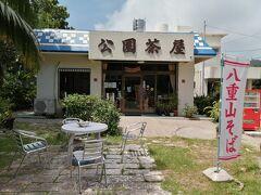 川平公園に戻り、ここで昼食。