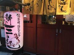 一旦、ホテルに戻って休憩。  今宵の夕食は「新三よし」を予約していました。 通常、休日は予約できないそうなのですが今回はWeb予約できました。 http://sinmiyoshi.com/