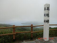「美幌峠」:屈斜路湖は霞んでました