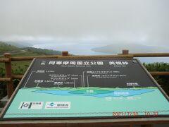 「美幌峠」:絶景は見れませんでした