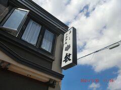 「寿司・御食事処 敏」:最後の昼食は北海道の幸の寿司を食べたかったんですが