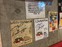 11時、開店と同時にTSUNAMIさんへ入店。 https://www.navyburger.com/  モヤさまが2度ご来店されたようです。