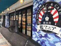 商店街を潜水艦が航行中!? https://www.kanmania.com/  ※4トラのスタッフ様へ 位置情報が微妙にずれています。