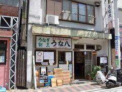 うなぎ割烹うな八さん その名のとおり純和風、そして開店準備中でガンガン蒲焼きを焼いていたので、お店の前はタレの良い香り。まさに「煙だけで白飯が喰える」状態でした(笑)