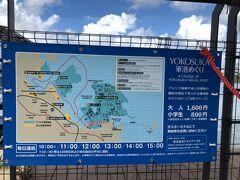 コースカベイサイドストアーズに戻りました。 建物の北側にある汐入桟橋から、YOKOSUKA軍港めぐりの遊覧船に乗りました。 コースカベイサイドストアーズ2階、汐入ターミナルにて、当日券購入時に駐車場のサービス券を頂きました。
