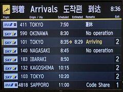 神戸空港到着フライト情報 そーいえば、羽田で写し忘れたと今頃気が付きました