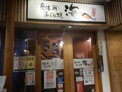 海へ 釧路中央店 「海へ」は札幌市内に数店店舗があるので利用したことがあるが、釧路では初めてだ。 他の店でビールを飲むつもりで歩いていたら「海へ」の看板が見えたので入店し、「アトム」の株主優待が使えるかどうか確認した。使えるということなので、現金を払わずに済むので安心して利用した。