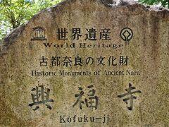 【興福寺】(世界遺産)  藤原鎌足夫人が669年に、重病の鎌足の回復を祈願して、仏像を安置するために造営した「山階寺」が、前身と言われています(^^)  その後、平城京に遷都された710年に藤原不比等が『興福寺』として創建しました(^^)  歴史的に摂関家・藤原北家との関係が深い寺院として、隆盛を極めていったようですね(^^)
