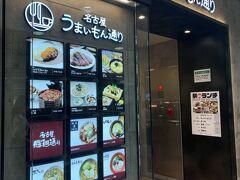 この時はまん防ではなかったと思いますが、飲食店では時短営業が続いており、やっと入れるレストランを見つけて訪れたのが、こちらの名古屋駅構内にあるうまいもん通り。