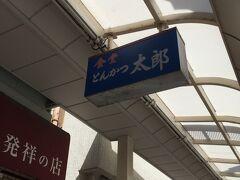 新潟タレカツ丼発祥のお店。 こちらで昼食と決めていました。  夕飯を意識してミニサイズで済ましました。 ボリュームちょうどよかったです。
