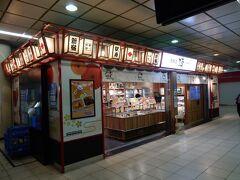 朝食用に新宿駅南口コンコースにある「駅弁屋 頂(いただき)」で駅弁を購入しました。  朝6時半開店で、規模は大きくありませんが、全国の駅弁が購入できます。