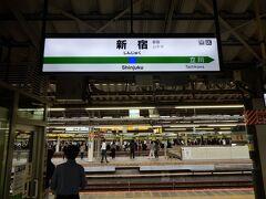 この日の出発はJR新宿駅から。