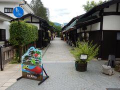 こちらは、「なわて通り」の西入口です。 看板にもカエルが描かれています。  通りの両側に商店が軒を連ねています。