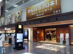 4連休初日の羽田空港。