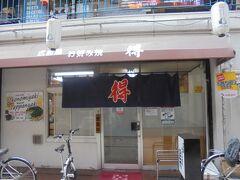 *お好み焼き 得  横川駅から 徒歩3分