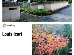 ルイ・イカール美術館京都 http://icartmuseum.com/  アール・デコの時代に活躍したフランスの画家ルイ・イカールの作品展示のこじんまりとした美術館。 でも、今は確かコロナの影響からか閉館中。エントランスは何だか秋模様です(笑)