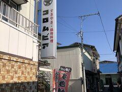 高速で軽井沢に向かう途中、下仁田で降りて、井森美幸のふるさと下仁田へ。