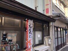 コロムビアの隣にあるのは、これも孤独のグルメで井之頭五郎が立ち寄ったタンメンと餃子の店、一番。