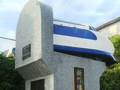 JR鴨宮駅前の「新幹線発祥之地」からスタート。