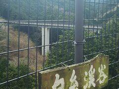武か和エリアへ移動し、白糸川橋梁へ。 静かで自然に囲まれたエリアです。