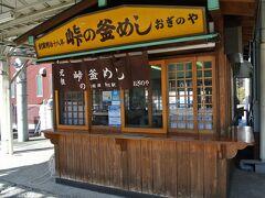 よって信越本線は横川が終着駅になり、特急あさまの乗客が横川駅で「峠の釜めし」を買い求める姿は過去のものになりました。