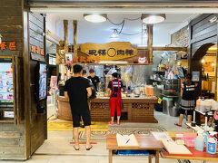 15分ほど歩いて肉粽の有名店へ。新しい経営者となり、「肉粽泰Tai」という店名になっていた(以前の店名は「郭家肉粽」)。