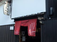 職人蔵。 慶応2(1866)年築の仕込蔵です。 現在、内部には醤油造りの道具が展示されており 何時でも自由に見学が出来ます
