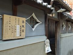 甚風呂。 江戸時代から昭和の終わりまで営業していた小路に在る(だから見つけ難かった)お風呂屋さんです。 現在は民俗資料館として公開されています