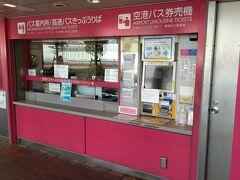 ハービスOSAKAのバスターミナルには空港バス券売機と窓口もあり、空港までのきっぷを購入することができます。