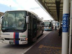 リムジンバスは伊丹空港の北ターミナルに到着しました。