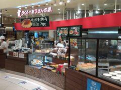 伊丹空港の制限エリアでは是非とも立ち寄りたいお店。 ふわふわ食感で魅了する大阪名物の定番スイーツ「焼きたてチーズケーキ」の「りくろーおじさんの店」です。