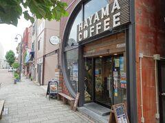 2日目のスタートは、前日の稲佐山からの帰りが遅くなったので、ゆっくりと。  ホテルの近くのハヤマコーヒーで朝食です。