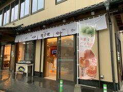 ご縁横丁の道路渡った向かい側に松江の和菓子屋さん彩雲堂発見。 が、松江のお店とは全く違った雰囲気で店頭にはアンパンの幟。 気になるので入ってみると…