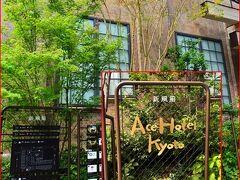 新風館 https://shinpuhkan.jp/  すぐ真下は地下鉄烏丸御池駅という立地の新風館。レトロ感もありながらモダンな複合施設になっているここは、元京都中央電話局の建物。 今日は新風館の中にあるAce Hotelでアフタヌーンティーを予約してあるのです。