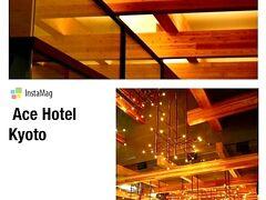 Ace Hotel https://www.acehotel.com/kyoto/  HOTELはこちら←に進んだら入れなかった(爆)おいおい、嘘の表示出さないでよ(;'∀')