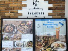 喉も乾いたんで隣接する「PEANUTS Cafe スヌーピーミュージアム」でひと休み(^_^)