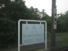 2021.07.23 岩見沢ゆき普通列車車内 最初の駅は遠浅。