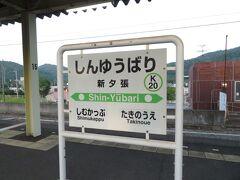 2021.07.23 新夕張 新夕張に到着!