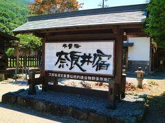 前泊地新潟市内から北陸自動車道、上信越自動車道を利用して、先ず向かったのが、中山道の宿場町奈良井宿