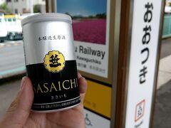 大月駅のキオスクで、ご当地・笹一酒造の銘酒「笹一」の生原酒を買いました。極上な味わい。。