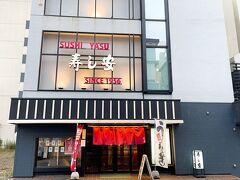 市内に戻りまして、夕食の時間です! 網走市内はとても寂れていてシャッター通りでした(さみしい) その中でも「寿し安」というお寿司屋さんがとても美味しかったです!