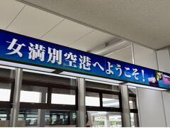 女満別空港到着! 小さい空港でした。