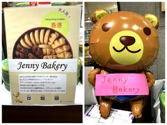 今日はホテルでの~んびり過ごす予定なので、夕食はホテルで、デパ地下料理で済ませちゃおうと… チェックインする前に、神戸阪急へ♪ すると、香港の人気クッキー専門店「ジェニーベーカリー」が出店してるじゃ無いの。