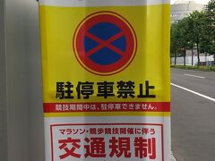 オリンピックの競歩やマラソンのため、交通規制中。