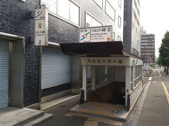 大通公園駅の出入口は一部閉鎖されていたけど バスセンター前駅は開いている。