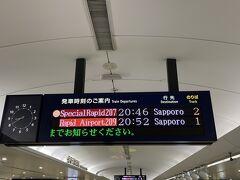ホテル最寄り駅千歳駅へ向かいます。